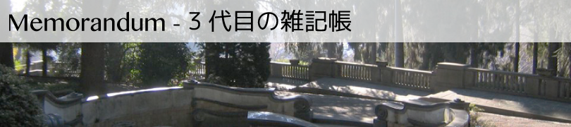 Memorandum - 3代目の雑記帳